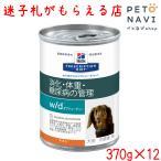 迷子札プレゼント ヒルズ 療法食 犬用 w/d 370g×12缶