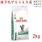 迷子札プレゼント ロイヤルカナン 療法食 猫用 満腹感サポート 2kg