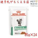 迷子札プレゼント ロイヤルカナン 療法食 猫用 糖コントロール パウチ 100g×12個×2箱