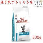 迷子札プレゼント ロイヤルカナン 療法食 猫用 低分子プロテイン 500g
