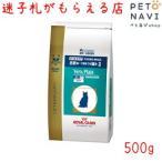 迷子札プレゼント ロイヤルカナン 準療法食 猫用 ベッツプラン メールケア 500g