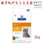 迷子札プレゼント ヒルズ 療法食 猫用 c/d マルチケア フィッシュ入り 2kg