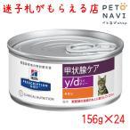 迷子札プレゼント ヒルズ 療法食 猫用 y/d 156g×24缶