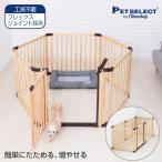 日本育児 木製サークルFLEX