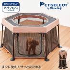 たためて 洗える ペットサークル S 折りたたみ ペットサークル 犬 ケージ たためる ゲージ メッシュ サークル 屋根付き 持ち運び キャンプ