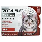 猫用 フロントラインプラス 6ピペット(6本) 【動物用医薬...