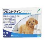 犬用 フロントラインプラス S (5kg〜10kg) 6ピペ...