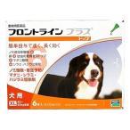 犬用 フロントラインプラス XL (40kg〜60kg未満) 6ピペット(6本) 【動物用医薬品】【ノミ・ダニ・シラミ駆除】【HLS_DU】