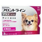 犬用 ノミ ダニ 駆除剤 フロントラインプラス犬用XSサイズ 体重5Kg未満 3本入り 動物用医薬品