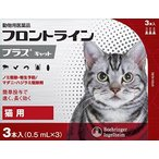 猫用 フロントラインプラス 3ピペット(3本) 【動物用医薬品】【ノミ・ダニ・シラミ駆除】【HLS_DU】