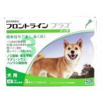 犬用 フロントラインプラス M (10kg〜20kg) 3ピペット(3本) 【動物用医薬品】【ノミ・ダニ・シラミ駆除】【HLS_DU】