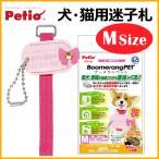 【Petio ペティオ】ブーメランペット犬・猫用  迷子札 リボン M ピンク 小型-中型犬用