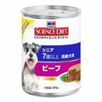 シニアビーフ缶 370g