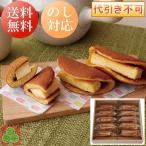 送料無料 お歳暮 大切な方に ギフト 東京 九品仏「掌甘堂」どらチーズケーキ T-30