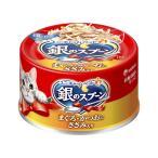 銀のスプーン 缶まぐろ・かつおにささみ入り70g