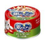 銀のスプーン 缶まぐろ・かつおにかつお節入り70g