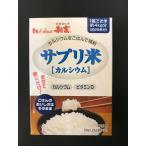 お米まぜて炊くだけ サプリ米(カルシウム)