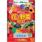 サン&ホ‐プ 花と野菜の土 10リットル
