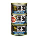毎日 黒缶3P かつお節入りかつお 1セット