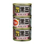 毎日 黒缶3P かにかま入りかつお 1セット