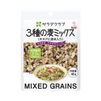 キユーピー サラダクラブ 3種の麦ミックス(キヌアと黒米入) 40g