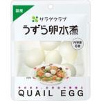 キユーピー サラダクラブ うずら卵水煮 6個