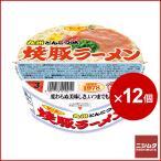 サンポー食品 焼豚ラーメン 94g 1ケース 12個入り
