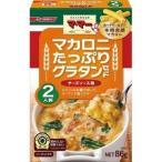 マ・マー マカロニたっぷりグラタンセット チーズソース用 2人前 ( 86g )