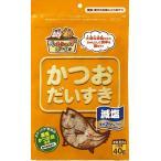 【安心の国産食いつき抜群】減塩かつおだいすき40g