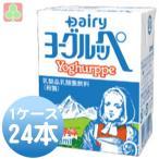 大人気 乳酸飲料 南日本酪農協同 デーリィ ヨーグルッペ 200ml×24本