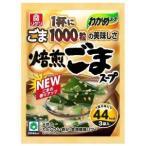 理研ビタミン わかめスープ 焙煎ごまスープ 1袋(3食入)