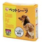 Yahoo!ペッツ ラブ Pet s Loveヤフー店お買い得150枚!!ペットシーツ ワイド ES−150W