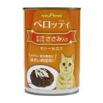 ジャンボ缶 多頭飼 おいしい猫缶 猫ちゃん缶詰 当店大人気缶詰!!猫缶ペロッティかつおまぐろささみ入り400g