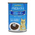 ジャンボ缶 多頭飼 おいしい猫缶 猫ちゃん缶詰 缶当店大人気缶詰!!猫缶ペロッティかつおまぐろしらす入り400g