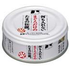 国産 三洋食品 何も入れないまぐろだけの たまの伝説 70g 1ケース 24缶入り