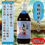 麺つゆ 美味しい麺つゆ 鹿児島 そうめん 揚げ出し豆腐 天ぷらつゆ そうめん に 涼味 唐船峡めんつゆ 500ml瓶