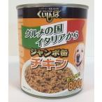 Yahoo!ペッツ ラブ Pet s Loveヤフー店犬缶 ジャンボ缶 多頭飼 お買い得 成犬用一般食 グルメの国イタリアから くいしんぼジャンボ缶チキン たっぷり800g