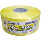 信越工業 レコード巻テープ 黄 50mm幅 500m