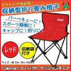 コールマン チェア Coleman 収束型チェア コールマン 折り畳み椅子コールマン スポーツ観戦 キャンプ  コンパクトクッションチェア レッド 収納袋付き