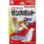 薬用 アース サンスポット 大型犬用 3.2g 3本入