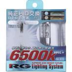 レーシングギヤ RGH−RB765 純正HID交換バルブ D2S/R共通タイプ 6500ケルビン 3年保証 車検対応