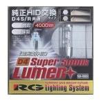 レーシングギヤ RGH−RB850 純正HID交換バルブ D4S/R共通タイプ スーパーハイルーメン 5000ケルビン 3年保証 車検対応