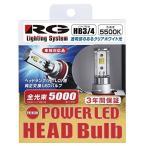 レーシングギヤ RGH−P725 LEDヘッドライトバルブ 5500ケルビン HB3 HB4 3年間保証 車検対応 12V車専用 国産車対応