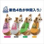 【メール便】アスク チャリティーTシャツC 中型犬・大型犬用 6号〜10号