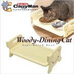 キャティーマン ウッディーダイニング キャット 猫用