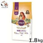 HALO ハロー 犬 カロリーオフ 小粒 平飼いチキン グレインフリー 1.8kg