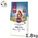 HALO ハロー 犬 エイジングケア 11+ 小粒 平飼いチキン 1.8kg