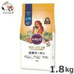 HALO ハロー 犬 カロリーオフ 小粒 天然サーモン グレインフリー 1.8kg