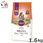 HALO ハロー 猫 アダルト 平飼いチキン グレインフリー 1.6kg