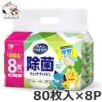 アイリスオーヤマ ペット用除菌ウェットティッシュ 80枚入×8P